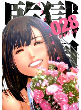 監獄学園 28 (ヤングマガジン)(ヤンマガKC)