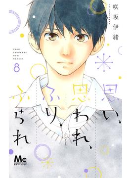 思い、思われ、ふり、ふられ 8 (マーガレットコミックス)(マーガレットコミックス)