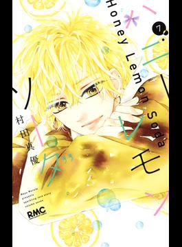 ハニーレモンソーダ 7 (りぼんマスコットコミックス)(りぼんマスコットコミックス)