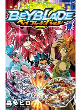 ベイブレードバースト 9 (コロコロコミックス)(コロコロコミックス)