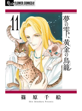 夢の雫、黄金の鳥籠 11 (プチコミックフラワーコミックスα)(フラワーコミックス)