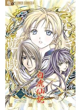 ふしぎ遊戯白虎仙記 1 (flowersフラワーコミックスα)(flowersフラワーコミックス)