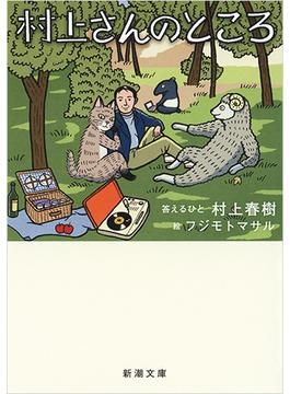 村上さんのところ(新潮文庫)