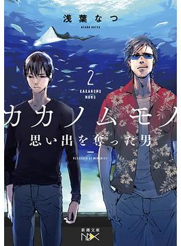 カカノムモノ 2 思い出を奪った男(新潮文庫)
