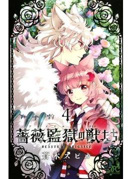 薔薇監獄の獣たち 4 (PRINCESS COMICS)(プリンセス・コミックス)