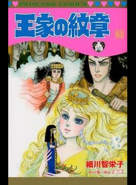 王家の紋章 63 (プリンセスコミックス)(プリンセス・コミックス)