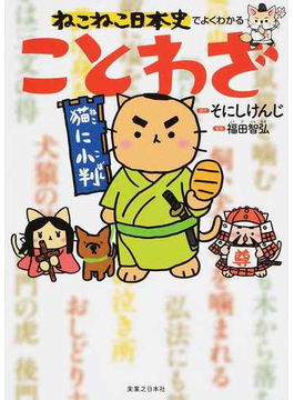 ねこねこ日本史でよくわかることわざ