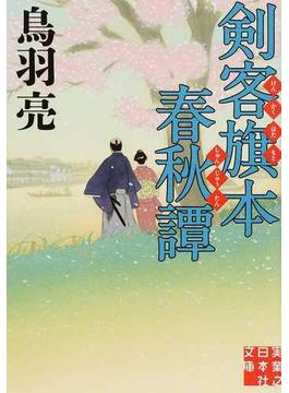 剣客旗本春秋譚(実業之日本社文庫)