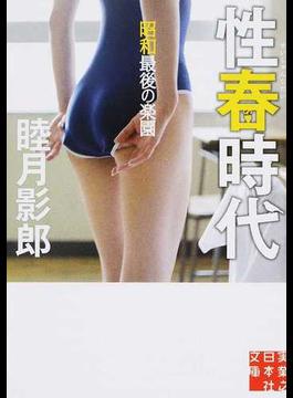 性春時代 昭和最後の楽園(実業之日本社文庫)