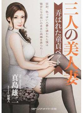 三人の美人妻 弄ばれた童貞ペット(マドンナメイト)