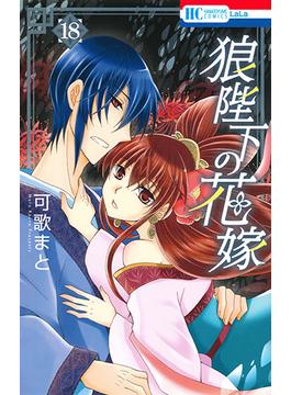 狼陛下の花嫁 18 (花とゆめCOMICS)(花とゆめコミックス)