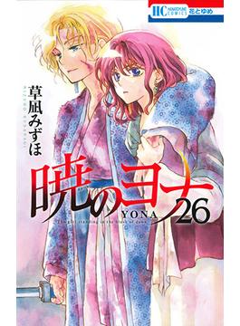暁のヨナ 26 (花とゆめCOMICS)(花とゆめコミックス)
