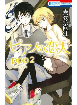 ピアノの恋人ppp 2 (花とゆめCOMICS SPECIAL)(花とゆめコミックス)