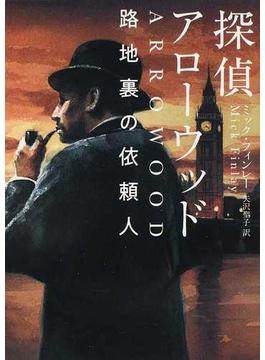 探偵アローウッド 路地裏の依頼人(ハーパーBOOKS)