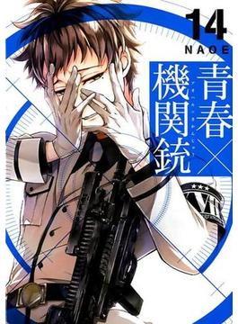青春×機関銃 14 (G FANTASY COMICS)(Gファンタジーコミックス)