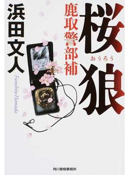 桜狼(ハルキ文庫)