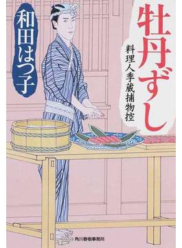牡丹ずし(ハルキ文庫)