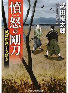 憤怒の剛刀 書下ろし長編時代小説(コスミック・時代文庫)