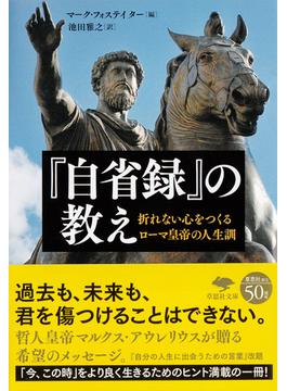 『自省録』の教え 折れない心をつくるローマ皇帝の人生訓(草思社文庫)