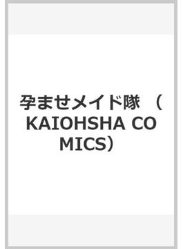 孕ませメイド隊 (KAIOHSHA COMICS)