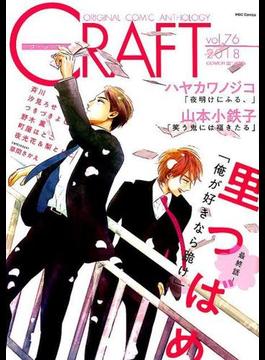 CRAFT 76 (H&C Comics)