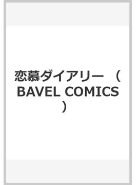 恋慕ダイアリー (BAVEL COMICS)
