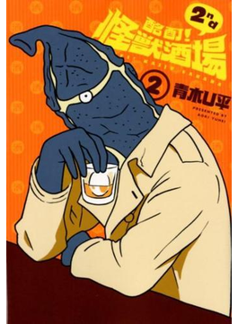 酩酊!怪獣酒場2nd 2 (HCヒーローズコミックス)