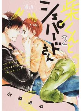 柴くんとシェパードさん 2 (arca comics)