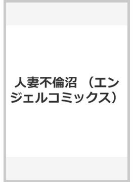 人妻不倫沼 (エンジェルコミックス)