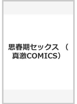 思春期セックス (真激COMICS)