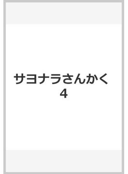 サヨナラさんかく 4