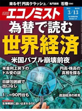 週刊エコノミスト2018年3/13号