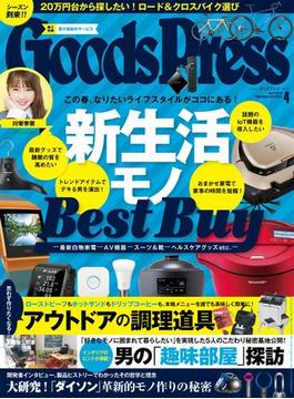 GoodsPress2018年4月号