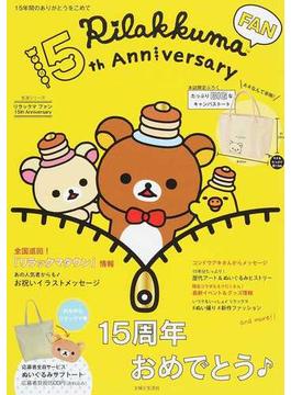 リラックマファン15th Anniversary