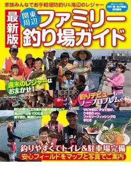 関東周辺ファミリー釣り場ガイド 東京/千葉/神奈川/静岡/茨城の家族みんなで楽しめる海釣り場55カ所を掲載! 最新版(BIG1シリーズ)