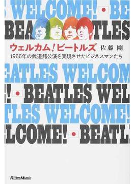 ウェルカム!ビートルズ 1966年の武道館公演を実現させたビジネスマンたち
