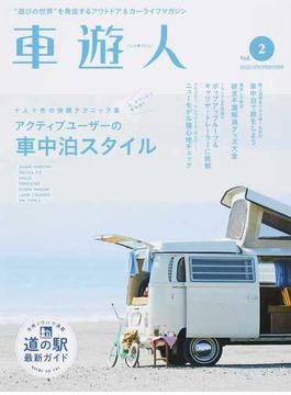 車遊人 Vol.2 アクティブユーザーの車中泊スタイルカタログ(ヤエスメディアムック)