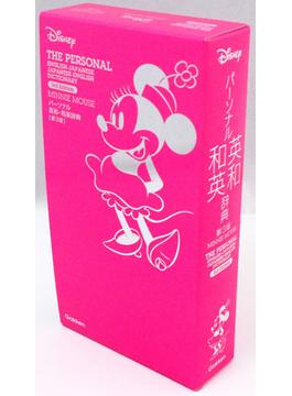 パーソナル英和・和英辞典 第3版 ミニーマウス版