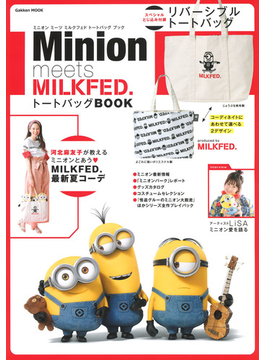 Minion meets MILKFED.トートバッグBOOK(学研MOOK)