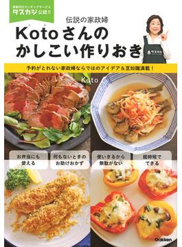 Kotoさんのかしこい作りおき 伝説の家政婦 予約がとれない家政婦ならではのアイデア&豆知識満載!