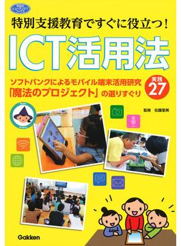 特別支援教育ですぐに役立つ!ICT活用法 ソフトバンクによるモバイル端末活用研究「魔法のプロジェクト」の選りすぐり実践27(学研のヒューマンケアブックス)