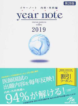 year note 5巻セット