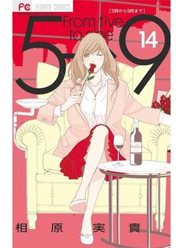 5時から9時まで 14【電子版特典付き】(フラワーコミックス)