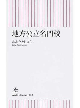 地方公立名門校(朝日新書)