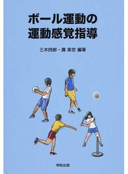 ボール運動の運動感覚指導