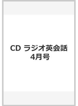 CD ラジオ英会話 4月号
