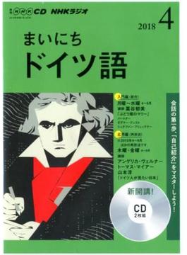 CD ラジオまいにちドイツ語 4月号