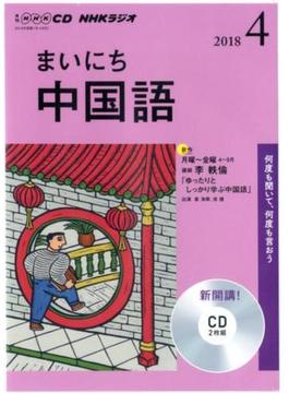CD ラジオまいにち中国語 4月号