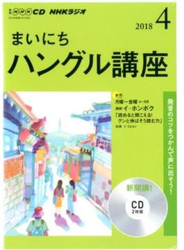 CD ラジオまいにちハングル講座 4月号