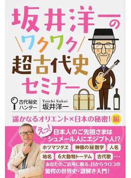 坂井洋一のワクワク超古代史セミナー 遙かなるオリエント×日本の秘密!編